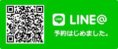 LINE@予約はじめました。